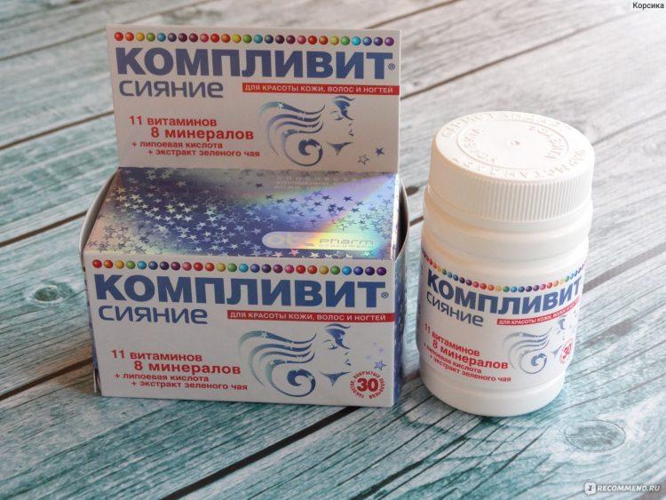 Витамины Компливит сияние — отзывы
