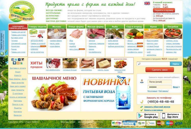Интернет-магазин Прямо с фермы — sferm.ru — отзывы
