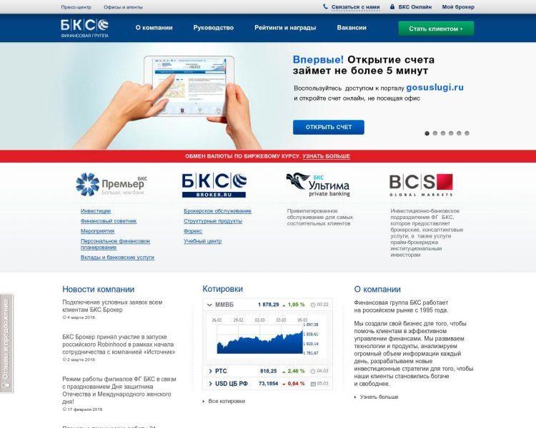 БКС-брокерское обслуживание – отзывы