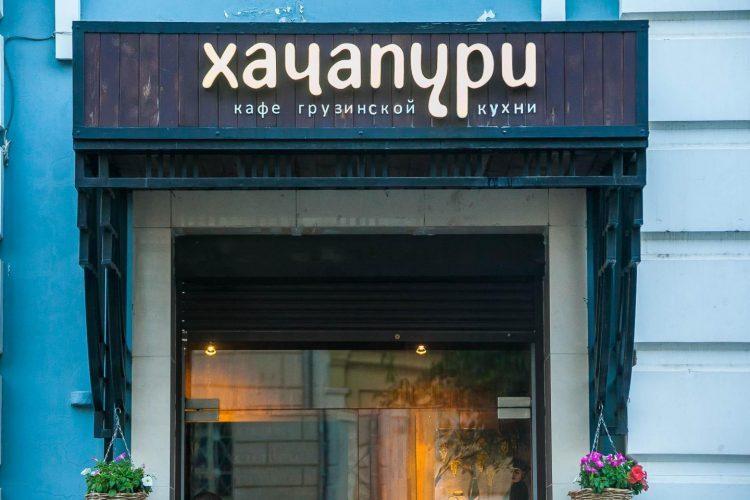 Кафе «хачапури», Москва — отзывы