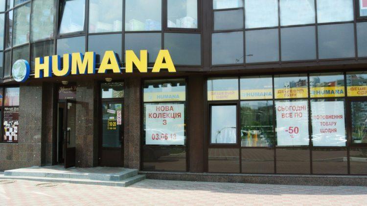 Магазин одежды секонд-хенд Хумана (Humana), Киев, Украина — отзывы