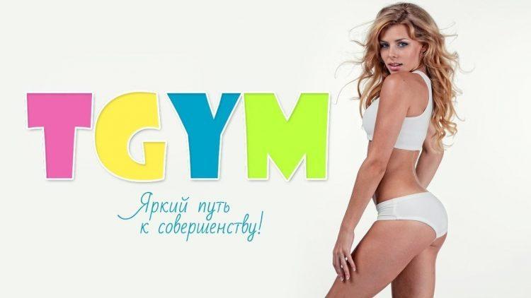 Фитнес-программа TGym — Яркий путь к совершенству — отзывы