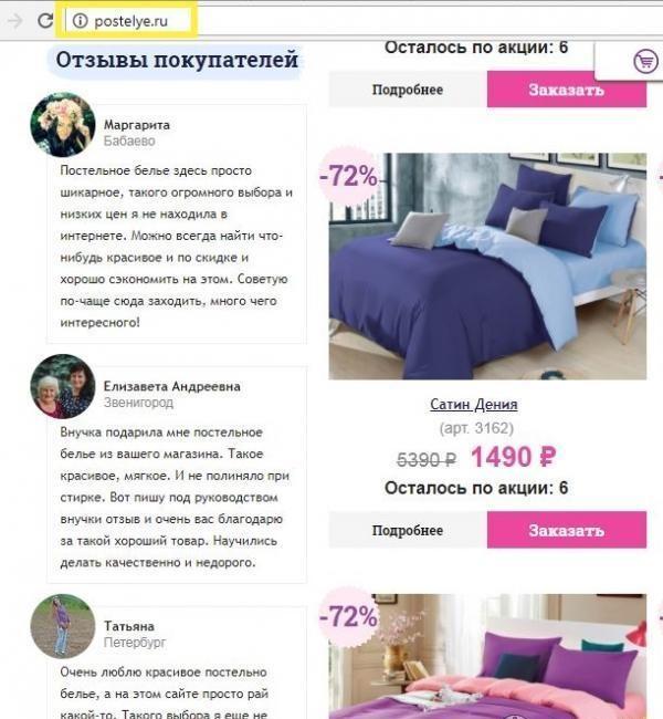 Postelye.ru — интернет-магазин постельного белья — отзывы