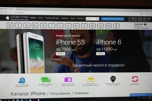IStoreSpb.ru — интернет-магазин электроники — отзывы