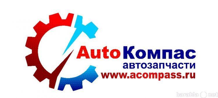 Autocompas.ru — интернет-магазин автозапчастей — отзывы