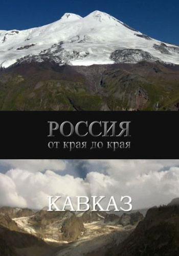 Россия от края до края ( Первый ) — отзывы