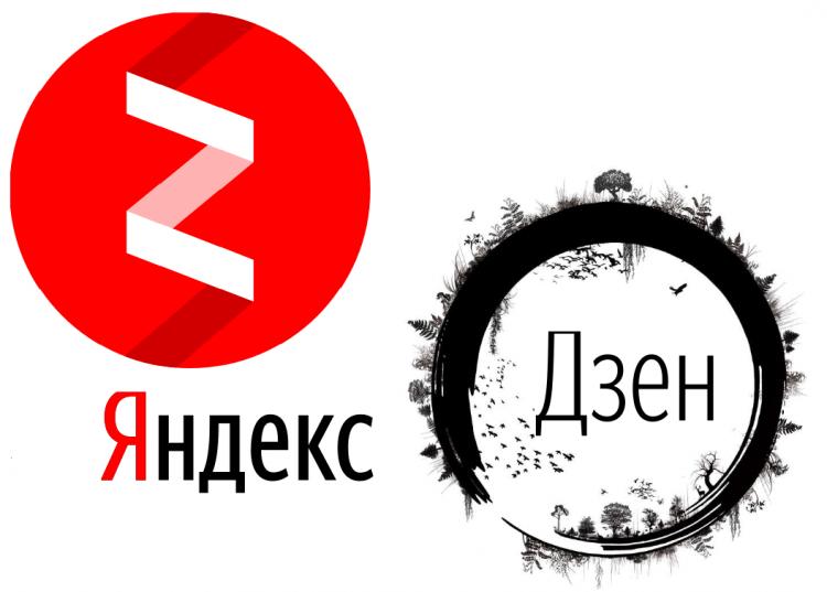 Zen.yandex.ru — персональная лента публикаций — отзывы