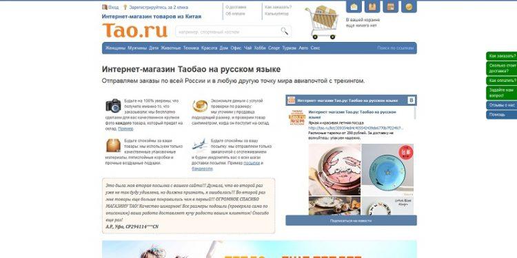 Tao.ru — интернет-магазин товаров из Китая — отзывы