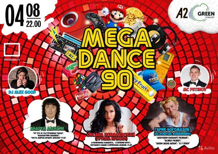 Сайт megadance90.ru Мегаденс дискотека 90-ых — отзывы