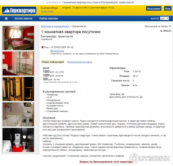 Gorkvartira.ru — сайт сдачи жилья «Горквартира» — отзывы