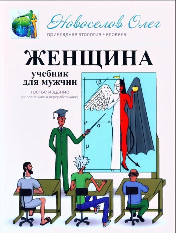 Женщина. Учебник для мужчин. Олег Новоселов — отзывы