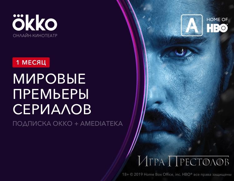 Okko.tv — онлайн кинотеатр — отзывы