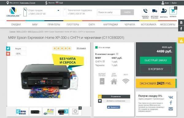 Originalam.net — интернет-магазин принтеров и альтернативных расходных материалов — отзывы