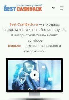 Best-CashBack.ru — кэшбэк-сервис — отзывы