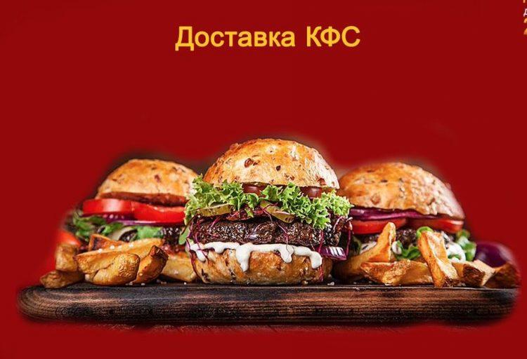 Доставка еды KFC — отзывы