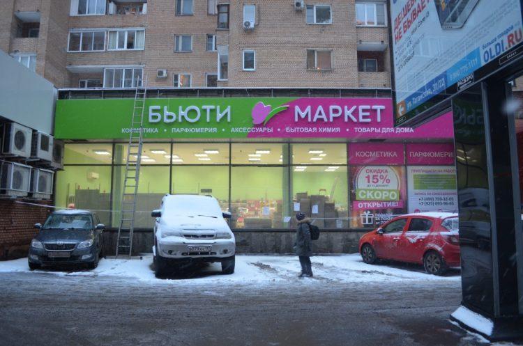 Бьюти маркет, Москва — отзывы