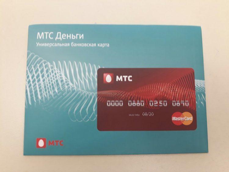 Банковская карта МТС деньги — отзывы