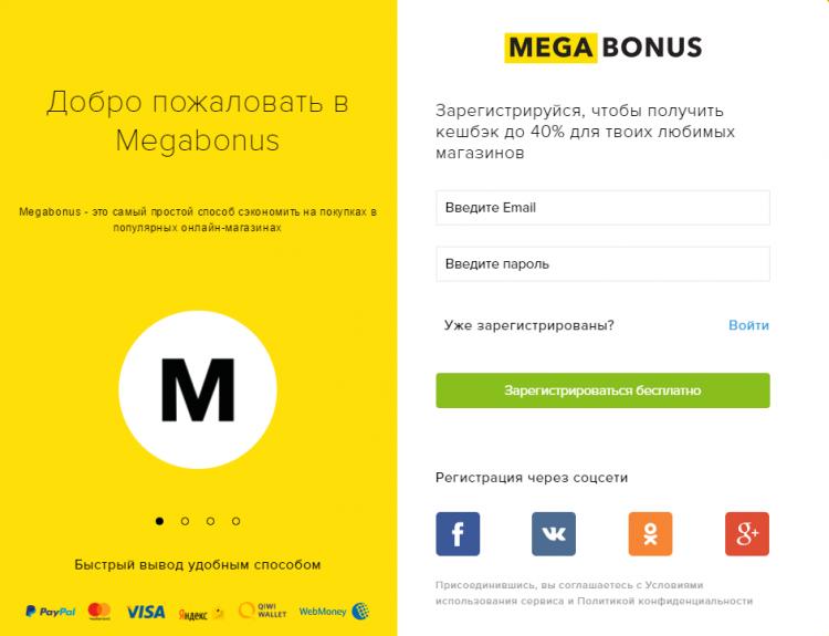 Megabonus.com — кэшбэк-сервис — отзывы