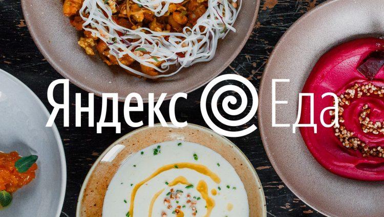 Служба доставки еды «Яндекс.Еда» — отзывы