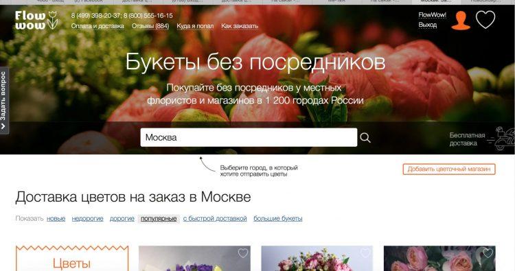 FlowWow.com — агрегатор цветочных магазинов — отзывы