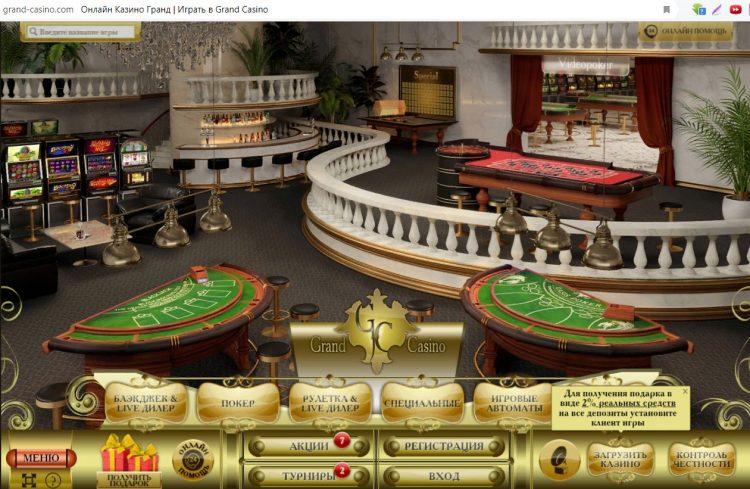 Виртуальное интернет казино Grand Casino — отзывы