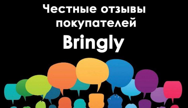 Bringly.ru — интернет-гипермаркет — отзывы