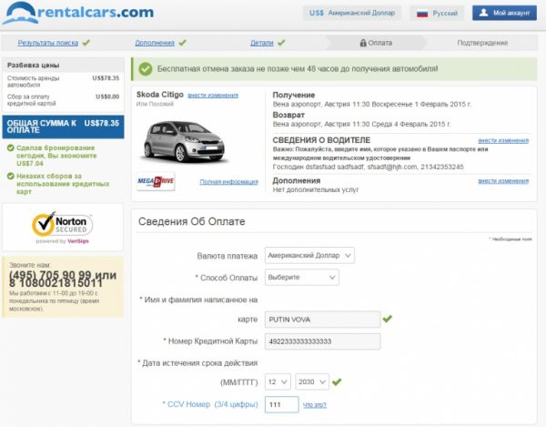 Rentalcars.com — прокат автомобилей — отзывы