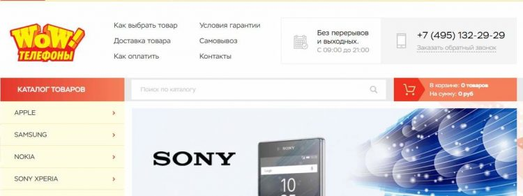 Wow-telefoni.ru — интернет-магазин «Вау! Телефоны» — отзывы