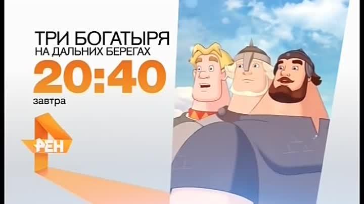 Серия мультфильмов 3 богатыря ( Рен ТВ ) — отзывы