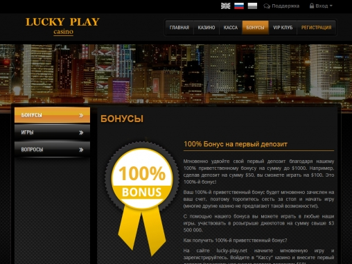 Lucky play — онлайн казино — отзывы