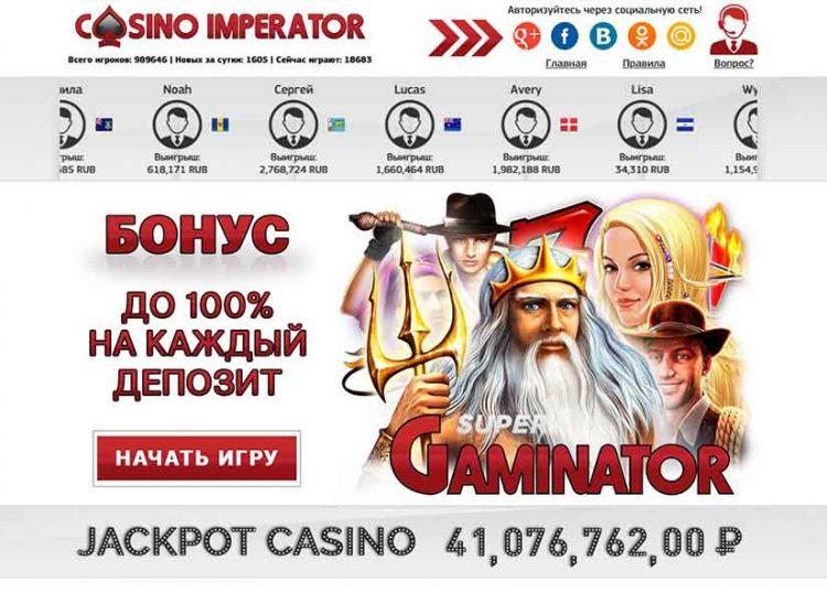 официальный сайт казино император отзывы 2018