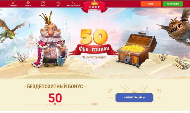 Slotoking.com — интернет-казино — отзывы