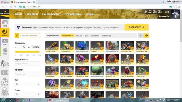 Сайт market.dota2.net — отзывы