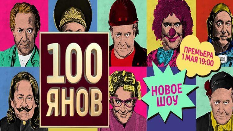 ТВ-передача «Шоу Юрия Стоянова 100янов» (Россия 1) — отзывы