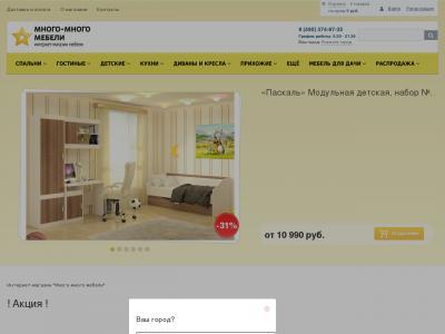 Mnogomnogomebeli.ru — интернет-магазин мебели — отзывы