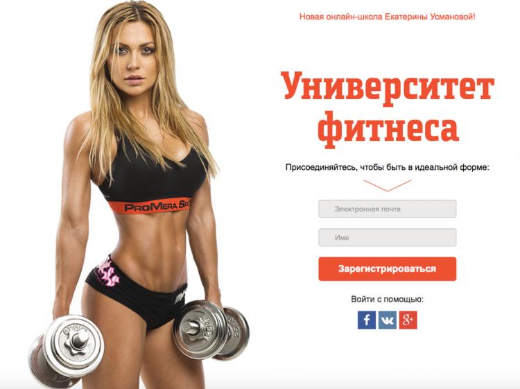 Сайт Usmanovateam.ru Университет фитнеса Екатерины Усмановой — отзывы