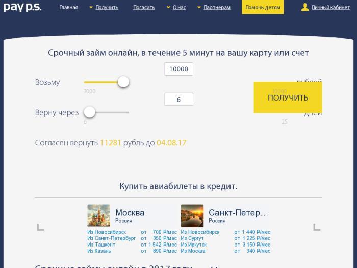 Payps.ru — займы онлайн — отзывы