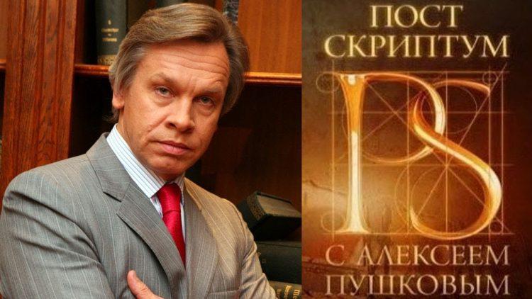«Постскриптум» с Алексеем Пушковым ( ТВ Центр ) — отзывы