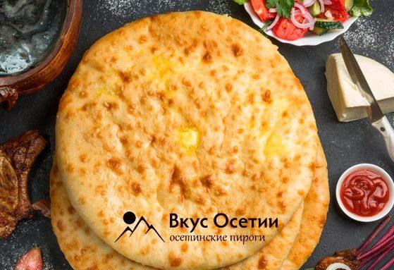 Доставка пирогов «Вкус Осетии» — отзывы