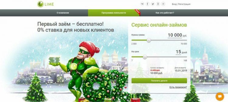 Lime-zaim.ru — займы онлайн — отзывы