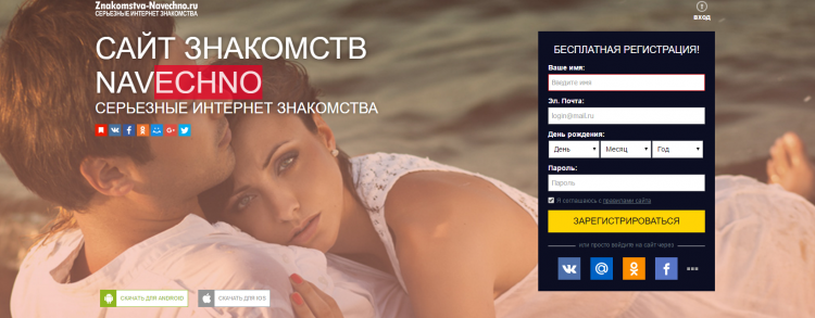 Navechno.com — сайт знакомств — отзывы