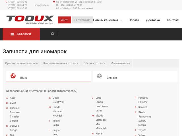 Todx.ru — интернет-магазин автозапчастей — отзывы