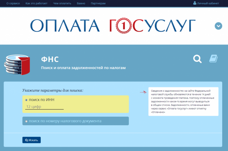 Oplatagosuslug.ru — портал оплаты госуслуг — отзывы