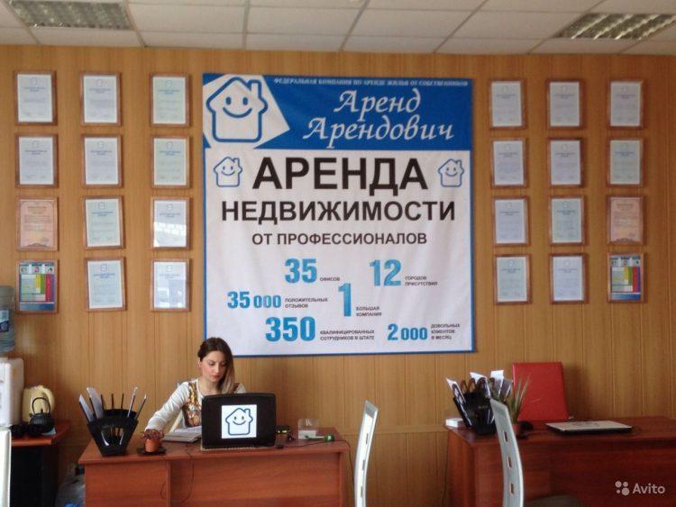 Агентство недвижимости «Аренд Арендович» — отзывы