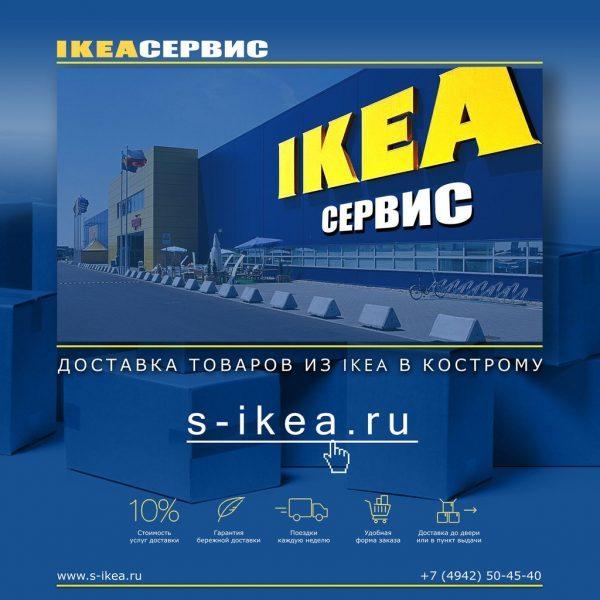 Доставка и сервис IKEA — отзывы