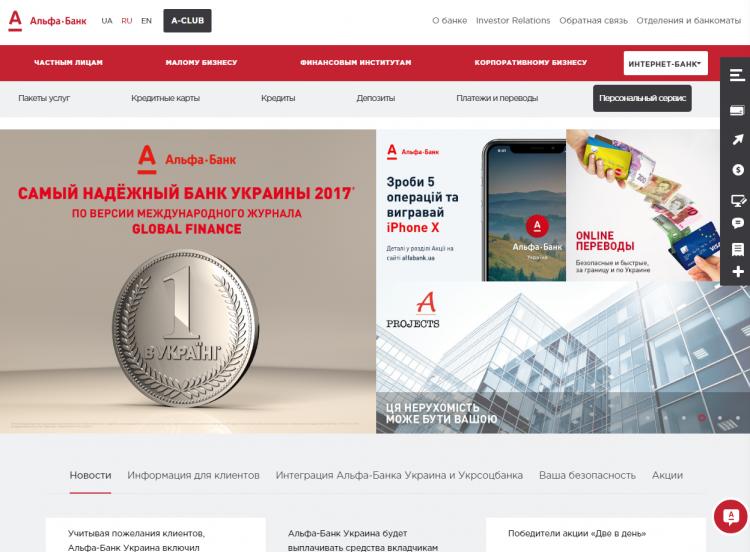 Банк «Альфа-Банк» — отзывы
