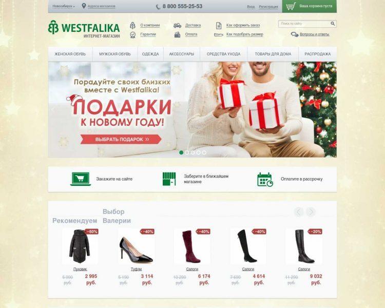 Сеть магазинов обуви «Вестфалика» — отзывы