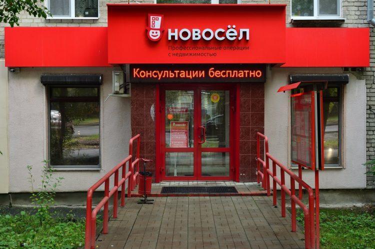 Агентство недвижимости «Новосел» — отзывы