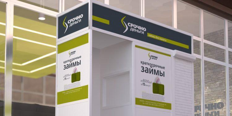 Компания «Срочно Деньги» (Россия, Москва) — отзывы