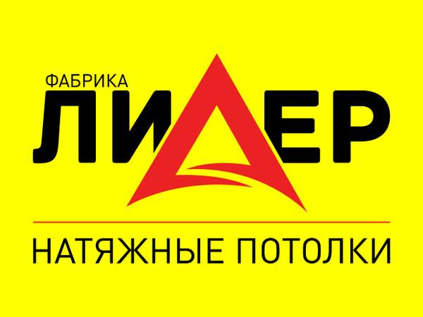 Фабрика натяжных потолков Лидер (Россия, Мытищи) — отзывы